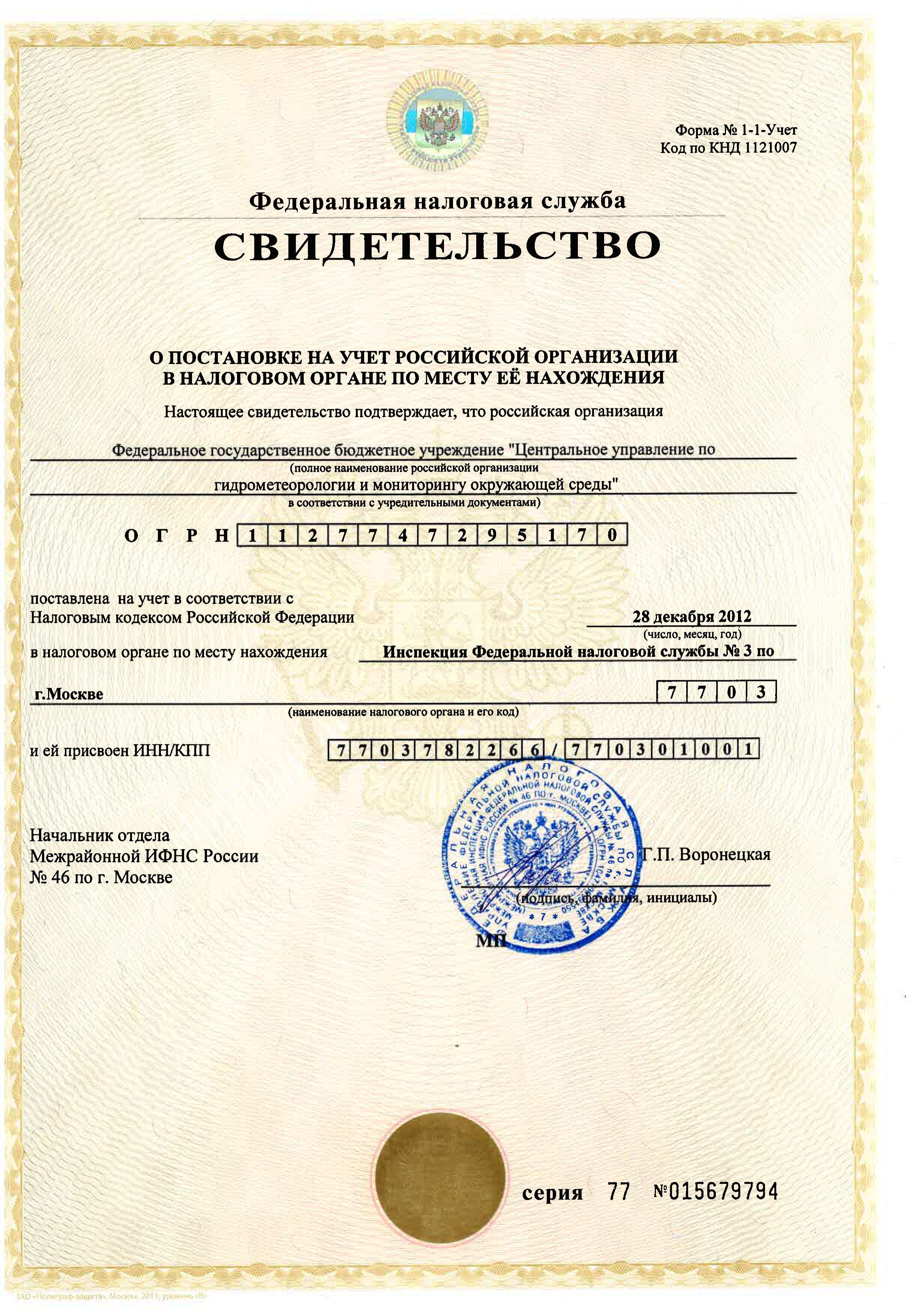 Справка в бассейн купить в Москве Ивановское тверская